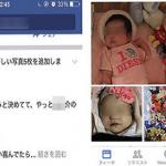 亡くなった赤ちゃんの写真をSNSに投稿した母親…衝撃の内容に批判殺到…