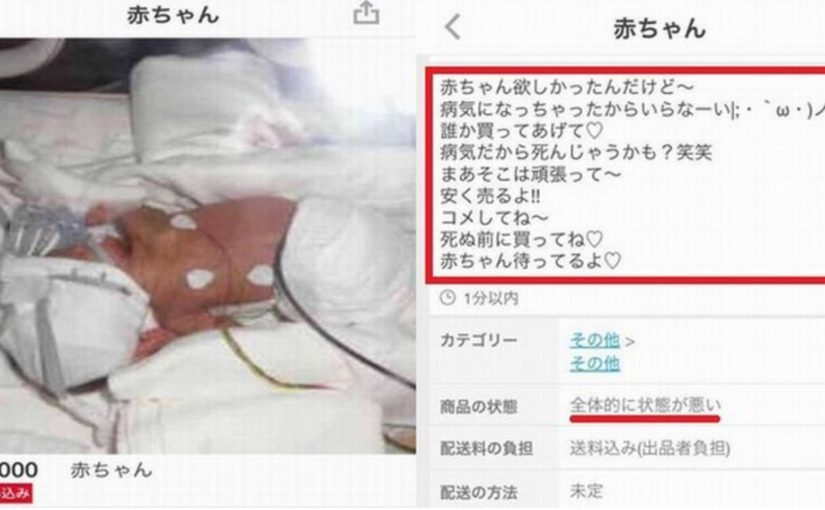 病気の赤ちゃんがメルカリに出される…出品理由に批判殺到…