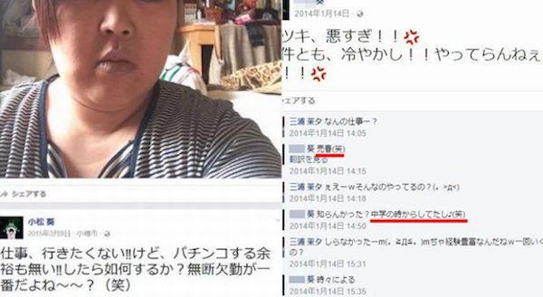 バス暴行おばさんに余罪発覚…Twitterに売春や自撮り画像を投稿していた…