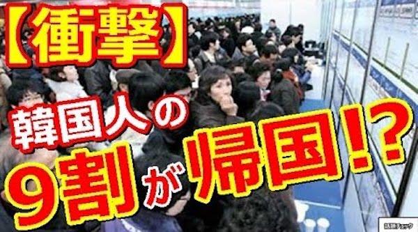 日本で就職した韓国人の約9割が涙の帰国…就職に失敗した悲痛の負け惜しみが話題に…