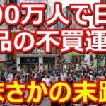 韓国人の日本製品不買運動の末路…600万人の韓国人加盟団体が日本に挑戦したが…