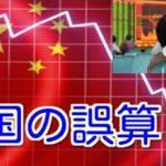 日本企業が中国事業から完全撤退した理由…「中国の裏の顔を知ってしまった…」