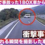 ドライブレコーダーに残った衝撃映像…高速道路で1BOX車から乗員3名が投げ出される瞬間…