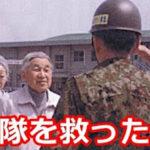 敵だらけの自衛隊を救う天皇陛下の一言…日本人が知らない天皇陛下の真実が話題に…