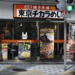 東京チカラめしの現在…悲惨すぎるとネットで話題に…