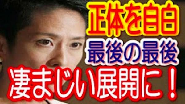 民進党を辞任した蓮舫代表が最後の最後に正体を自白する凄まじい展開に…中国との繋がりを隠そうともせず…
