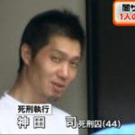 名古屋闇サイト殺人事件の真実…死刑でも生ぬるい事件だった…