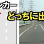 高速道路や本線へ合流する時、ウィンカーは左右どっちに出す?意外と知らなかったと話題に…