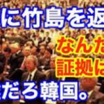 「竹島を日本に返還せよ!」韓国による竹島の不法占拠の過程が全世界に拡散される…