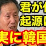 韓国大学総長が「君が代の起源は韓国」…天皇は元々韓国人のキム氏だと主張…
