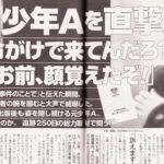 元少年A・酒鬼薔薇聖斗の現在…神戸連続児童殺傷事件の犯人の素顔が明らかに…