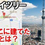 東京・スカイツリーに隠された都市伝説5選…裏の情報に背筋が凍る…