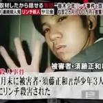 栃木リンチ殺人事件に隠された真実…主犯格の父親の正体が胸糞すぎる…