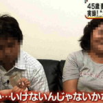 近親相姦で逮捕された親子…許されない禁断の愛に賛否…
