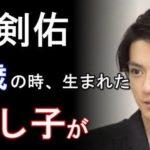 新田真剣佑の14歳の時の隠し子騒動の真実…人気俳優の知られざる過去にファン衝撃…