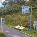 日本で絶対に行ってはいけない危険な酷道5選…国道なのにこれは酷い…