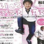 スーパーフリー事件の主犯・和田真一郎の現在…名前を変え反省もせず…