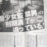 新潟少女監禁事件の犯人・佐藤宣行の現在…事件から17年、犯人は出所し…