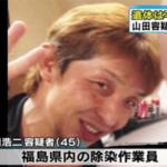 大阪高槻中1殺人事件の犯人・山田浩二の真実…闇が深い問題だと話題に…