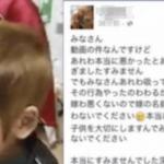 2歳の子どもにタバコを吸わせた親…謝罪の後のコメントが酷すぎる…