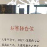とある飲食店の貼り紙に書いてあった言葉…働くならこんなとこで働きたい…