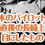 被爆直後の長崎上空を飛んだ日本のパイロット…原爆の日、彼は何を見たのか?