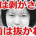 白暁燕誘拐殺害事件の全容…凄惨すぎて言葉が出ない…