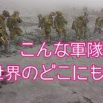 世界が度肝を抜く日本の自衛隊の凄さ…あいつらクレージーだと世界が驚愕…