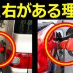 車によって給油口の位置が左右違う理由…気にしたことなかったと話題に…
