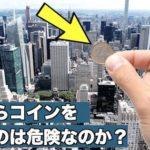 地上443mからコインを落としたらどうなるのか?意外と勉強になったと話題に…