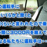 TDLまでタクシーで3000円くらいだと言われたので乗車…あっという間に金額が超えてしまい…