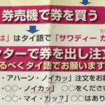 「日本語はわからないからお前がタイ語を覚えて注文しろ」タイ料理屋のシステムが斬新すぎると話題に…