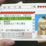 運転免許証の12桁の番号今すぐ確認しろ⇒1番最後が1以上のやつはヤバい事が判明!
