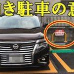 意味がわかりづらい前向き駐車の意味…意外と知らない人が多いと話題に…