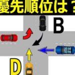 信号機のない交差点でどの車が優先?意外とわからないと話題に…