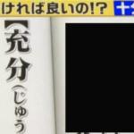 「十分」と「充分」の違いと使い分け…漢字は本当に難しいと話題に…