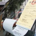 駐車違反のステッカーを貼られていたら・・・「大損するから出頭してはいけない」