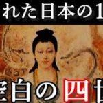 日本の消された空白の150年…卑弥呼と邪馬台国の隠された四世紀の古代ミステリー…