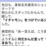 クレーマー対応で外国人の支配人の対応…日本でも見習うべきだと話題に…