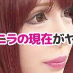 2億円かけてフランス人形になりたかった女性…ヴァニラさんの姿が衝撃的だと話題に…
