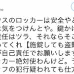東京のライブ会場でロッカー荒らしが多発…盗難が起こる理由が恐ろしい…