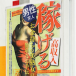 「熟女の手伝いで高収入」「お祝金5万円」街中の胡散臭い求人広告に問い合わせした結果…