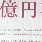 話題となった幸楽苑の新聞広告…「サービス業で働くことはみんなが休む日に働くことではありません」