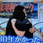 明石家さんまが30年間持ち続けた千円札…30年後の奇跡的な対面が感動的だった…