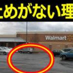 アメリカの駐車場に車止めがない理由…なぜアメリカでは前向き駐車が多いのか?