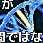 人類の遺伝子に組み込まれた謎のDNA…常識を覆す研究発表に驚きを隠せない…