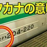 電車の中で見かける車両番号、カタカナの意味…あまり知られていない法則性が話題に…