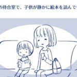 親が子供をちゃんと躾しているか「見ればわかる」という人へ向けた選択問題…あなたはわかる?