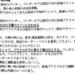 息子が4月から通う中学校の生活ルール…これだから日本は・・・と話題に…