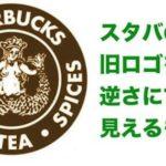 世界的なブランドにまつわる陰謀論5選…スタバの旧ロゴを逆さにすると・・・